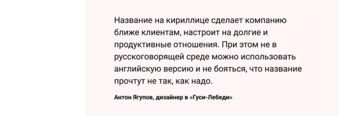 Решение - написать его на русском: «Сипиэйхаб» - Гуси Лебеди, студия дизайна в Москве