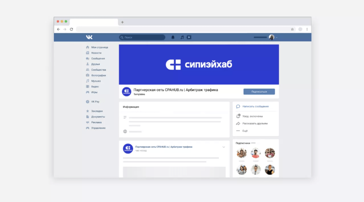 Логотип и партнерская сеть сипиэйхаб CPAHUB вконтакте - Веб студия Гуси Лебеди в Москве